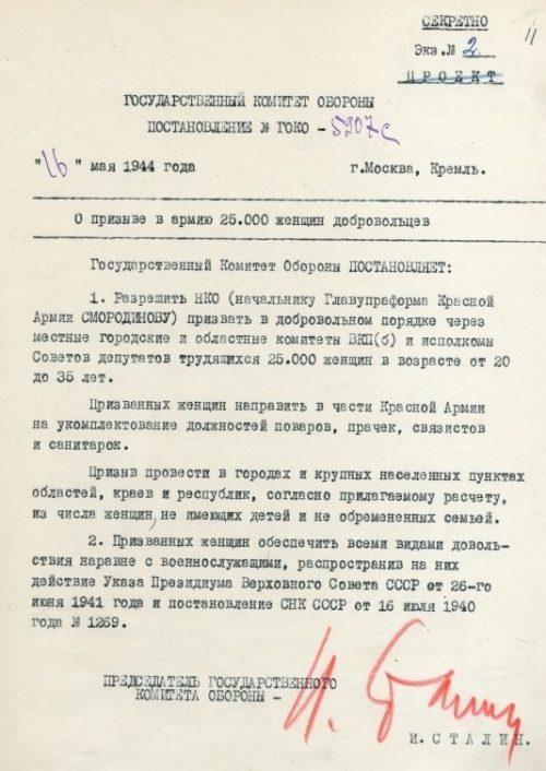 Постановление ГКО от 16 мая 1944 г.