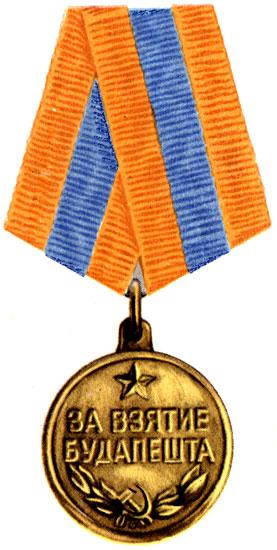 Медаль «За взятие Будапешта» медалью «За взятие Будапешта».
