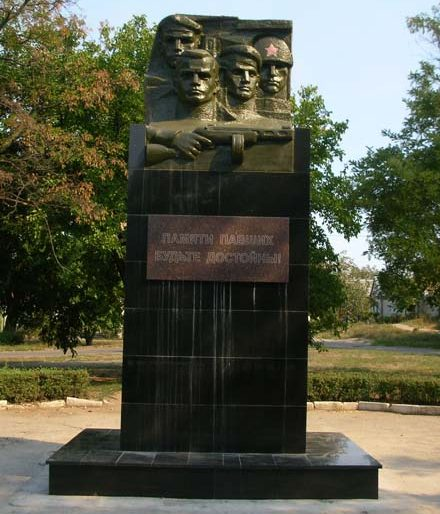 г. Николаев. Памятник, установленный в 1970 году в солдатском сквере Корабельного района в честь советских воинов.