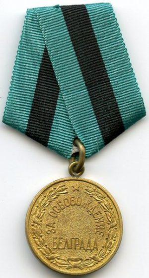 Медаль «За освобождение Белграда».
