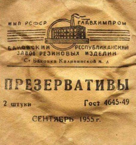 Упаковка презерватива 1955 года мало чем отличалась от военного периода выпуска.