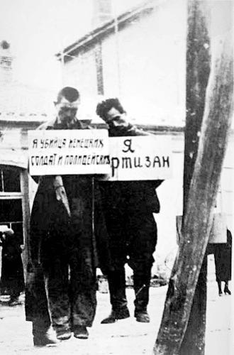 Казнь партизан. 1943 г.
