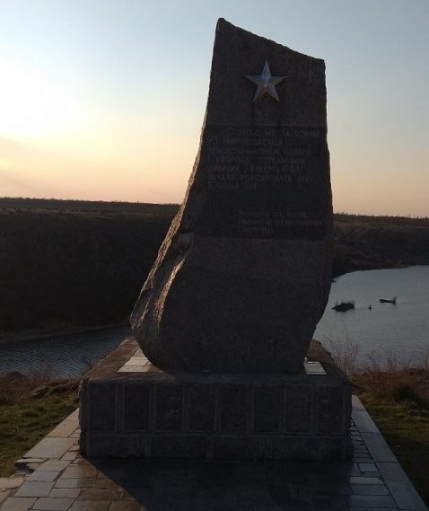 п. Константиновка Арбузинского р-на. Памятник горе Пугач, установленный в 1984 году в честь форсирования реки Южный Буг 23 марта 1944 года.
