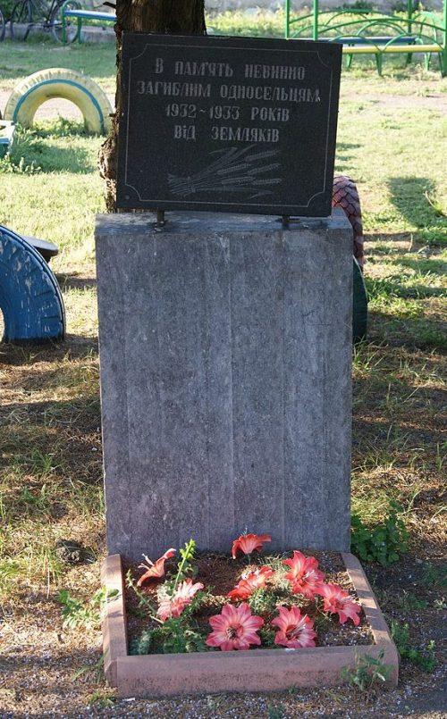 с. Новокрасное Арбузинского р-на. Памятный знак в честь воинов-земляков, погибших в годы войны.