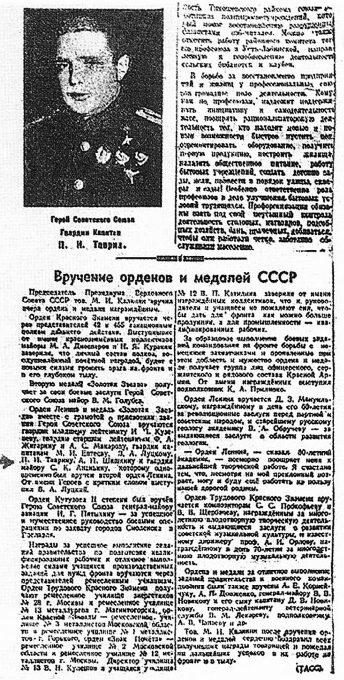 Сфальсифицированная вырезка из газеты «Красная звезда» с той же фотографией.
