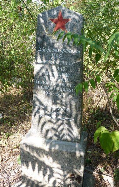 Братская могила двух неизвестных воинов.