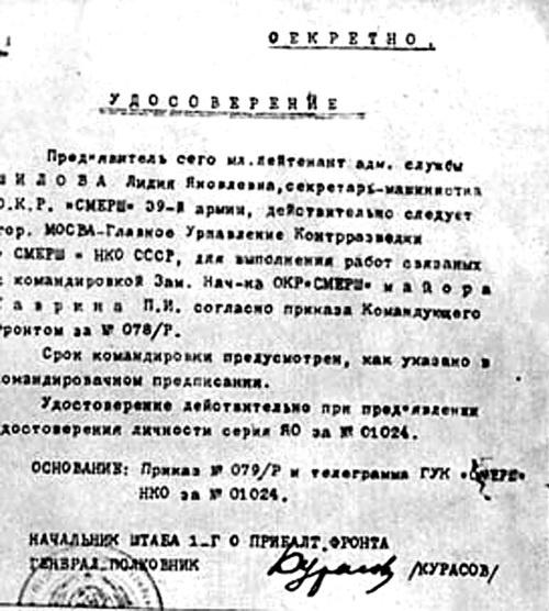 Удостоверение Шиловой.