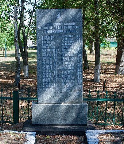 с. Дмитрушки Уманского р-на. Братская могила советских воинов.