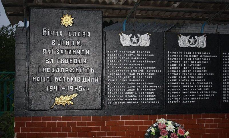 с. Нечаевка Черкасского р-на. Братская могила 7 советских воинов и памятник 102 односельчанам погибших в годы войны.