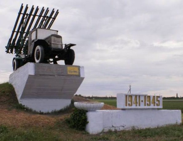 с. Новополтавка Новобугского р-на. Памятный знак «Катюша» воинам-освободителям.