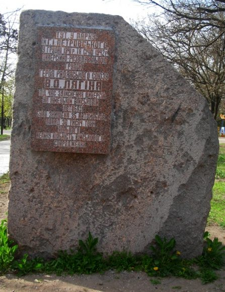 г. Николаев. Памятный знак разведывательной группе В. А. Лягина в парке Петровского.