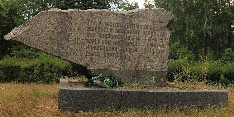 с. Свидовок Черкасского р-на. Памятный знак на месте форсирования Днепра частями 52-й армии, 5-й воздушно-десантной бригады.