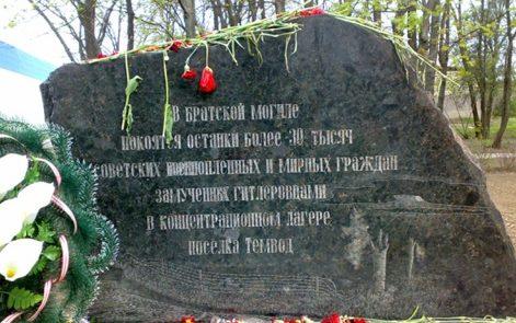 г. Николаев, п. Темводы. Памятник, погибшим 30 тысяч военнопленных и мирных граждан.