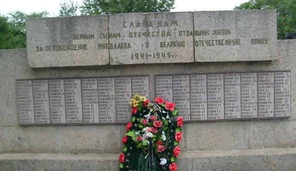 г. Николаев, п. Широкая Балка. Братская могила погибших воинов 295-й стрелковой дивизии, 49-й гвардейской стрелковой дивизии и 1-го гвардейского укрепрайона, погибшие и умершие от ран 22-23 марта 1944 года в боях за Широкую Балку.