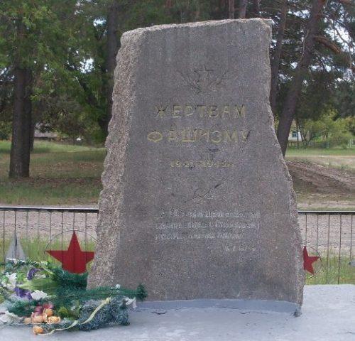 с. Станиславчик Черкасского р-на. Памятник жертвам фашизма