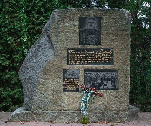 с. Косеновка Уманского р-на. Памятный знак К.М. Деревянко, который подписывал Акт капитуляции фашистской Германии.