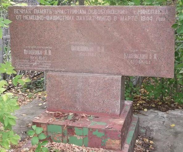 г. Николаев. Братские могилы советских воинов.
