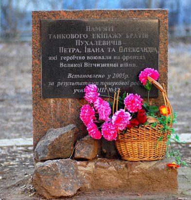 г. Николаев. Памятник, установленный в 2006 году в честь братьев Пухалевичей (Петра, Ивана, Андрея), которые героически воевали на фронтах Великой Отечественной войны.