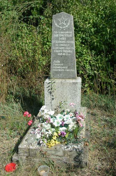 г. Николаев. Могила неизвестного солдата на городском кладбище.