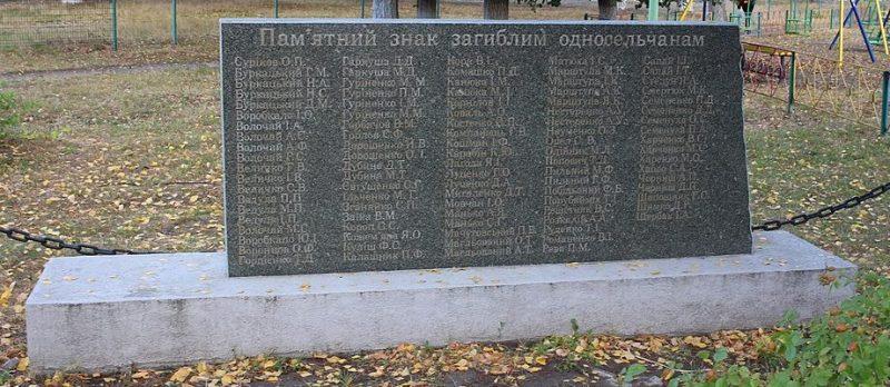 с. Хутора Черкасского р-на. Памятник 295 воинам – односельчанам, погибшим в годы войны.