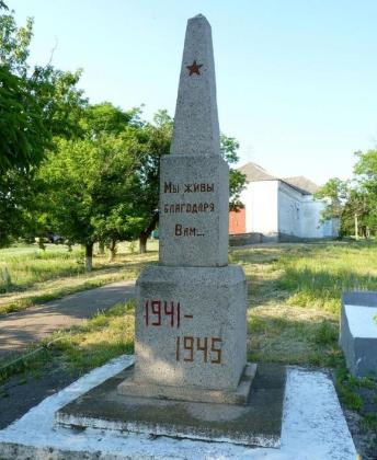 с. Раково Вознесенского р-на. Братская могила советских воинов.