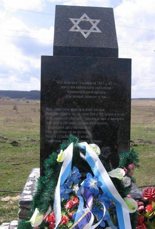 Врадиевский р-н. Братская могила расстрелянных евреев.