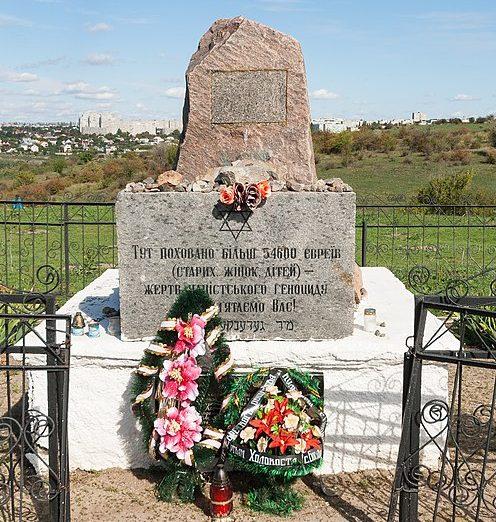 с. Богдановка Доманёвского р-на. Памятный знак на месте концентрационного лагеря для евреев на территории свинокомплекса у реки Южный Буг.