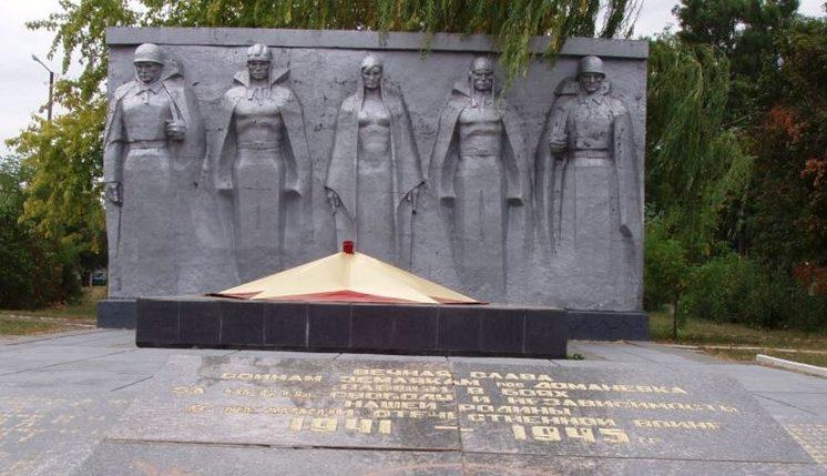 п. Доманёвка. Мемориал «Братская могила», установленный в честь 156 земляков, погибших в годы войны.