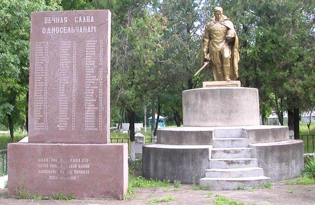 с. Мостовое Доманевского р-на. Мемориал советским воинам.