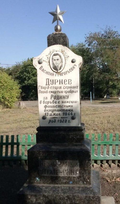 с. Воссиятское Еланецкого р-на. Могила гвардии старшего сержанта Дурнева В.Г.