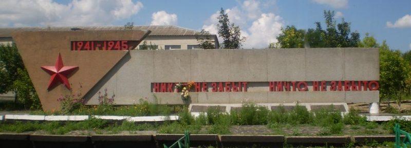 с. Маложеневка Еланецкого р-на. Памятник воинам-освободителям.