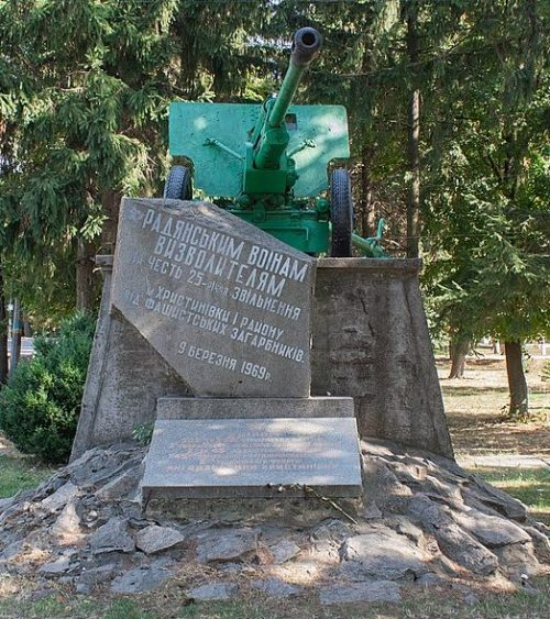 г. Христиновка. Пушка-памятник воинам-освободителям.