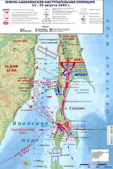 Карта-схема Южно-Сахалинской операции.
