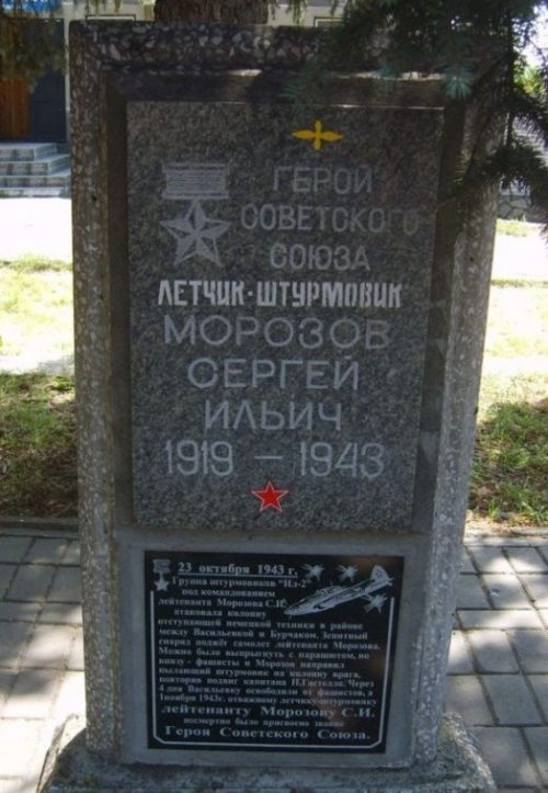 Памятный знак Герою Советского Союза С.И. Морозову.
