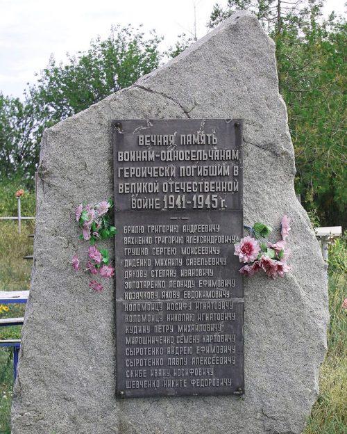 с. Зеленый Гай Васильевского р-на. Братская могила 573 советских воинов.