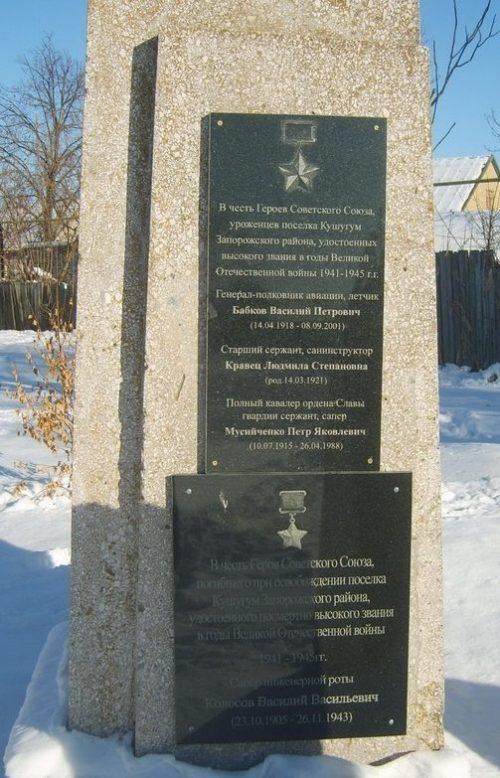 п. Кушугум Запорожского р-на. Памятный знак Героям-землякам.