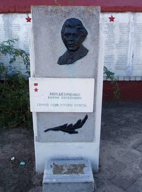 Памятный знак уроженцу села - Герою Советского Союза А.Е.Михайличенко.