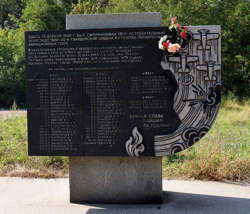 Стела на мемориале в честь летчиков и техников 131-го истребительного полка.