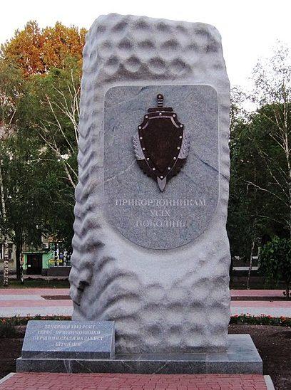 г. Запорожье. Памятный знак воинам-пограничникам, установленный в 2012 году.