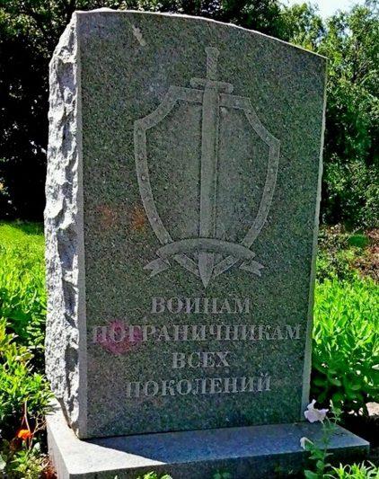 г. Орехов. Памятник пограничникам всех поколений.