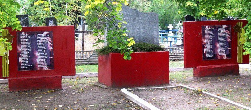 г. Орехов. Братская могила 196 советских воинов на кладбище №1.