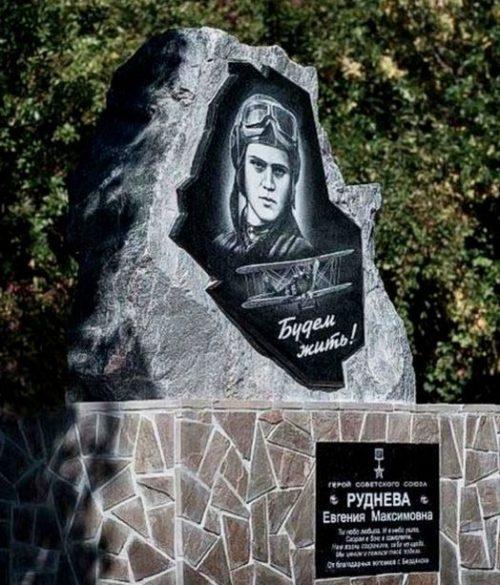 г. Бердянск. Памятный знак Герою Советского Союза Евгении Рудневой.