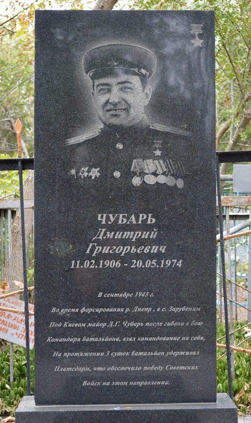 г. Бердянск. Могила Героя Советского Союза Д. Г. Чубаря.
