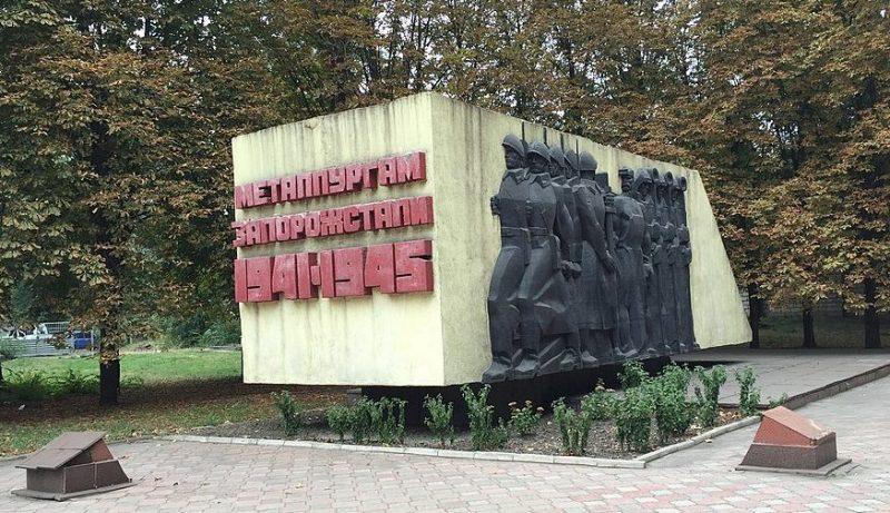 г. Запорожье. Памятный знак погибшим работникам комбината «Запорожстали», погибшим в годы войны.