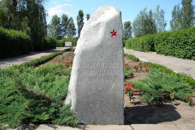 г. Запорожье. Братская могила военнопленных.