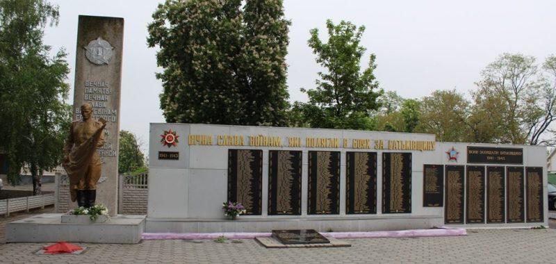 с. Водяное Каменско-Днепровского р-на. Памятник воинам-односельчанам, погибшим в годы войны.