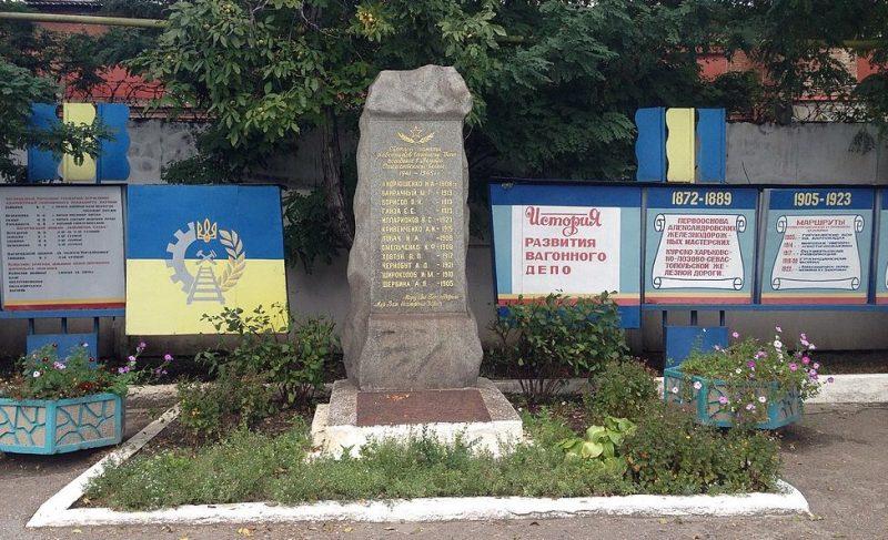 г. Запорожье. Памятник погибшим работникам вагонного депо станции Запорожье-1.