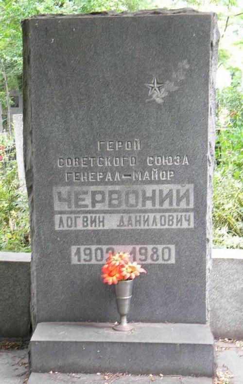 г. Запорожье. Могила Л. Д. Червония - Героя Советского Союза на Капустном кладбище.