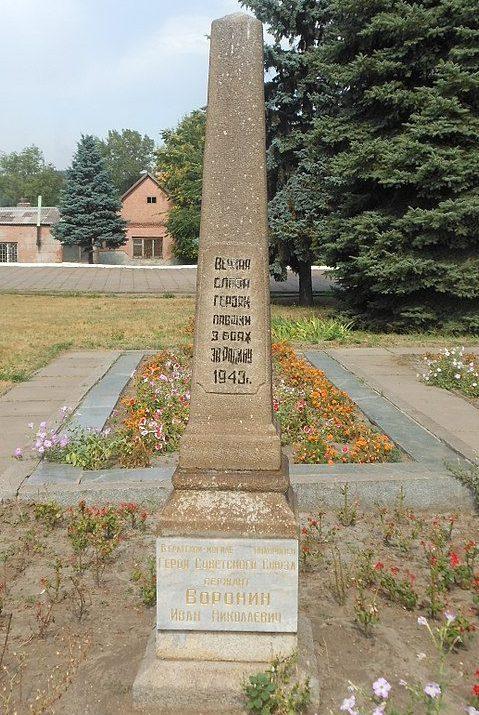 г. Запорожье. Братская могила, в которой похоронено 26 советских воинов, среди которых Герои Советского Союза И. М. Воронин, Д. М. Стефанов и И.Усманов.