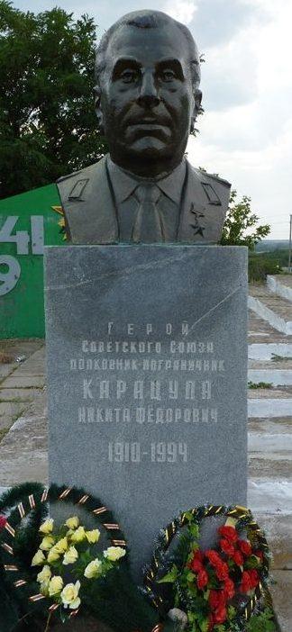 Бюст Герою Советского Союза Н.Ф. Карацупы.
